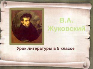 Урок литературы в 5 классе В.А. Жуковский