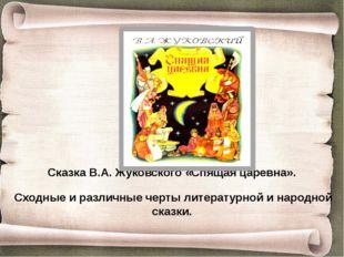Сказка В.А. Жуковского «Спящая царевна». Сходные и различные черты литератур