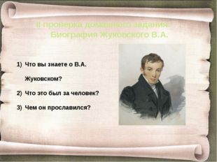 II проверка домашнего задания: Биография Жуковского В.А. Что вы знаете о В.А.