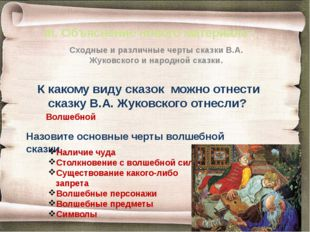 III. Объяснение нового материала : Сходные и различные черты сказки В.А. Жуко