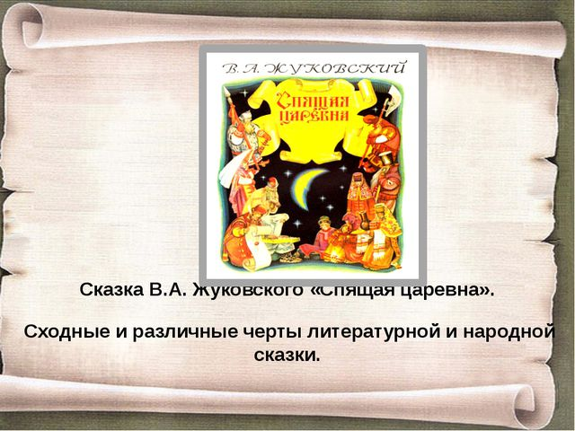 Сказка В.А. Жуковского «Спящая царевна». Сходные и различные черты литератур...