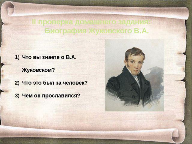II проверка домашнего задания: Биография Жуковского В.А. Что вы знаете о В.А....