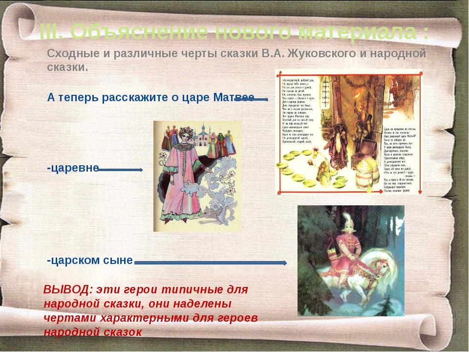 III. Объяснение нового материала : Сходные и различные черты сказки В.А. Жуко...