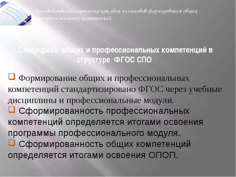 Специфика общих и профессиональных компетенций в структуре ФГОС СПО Производс...