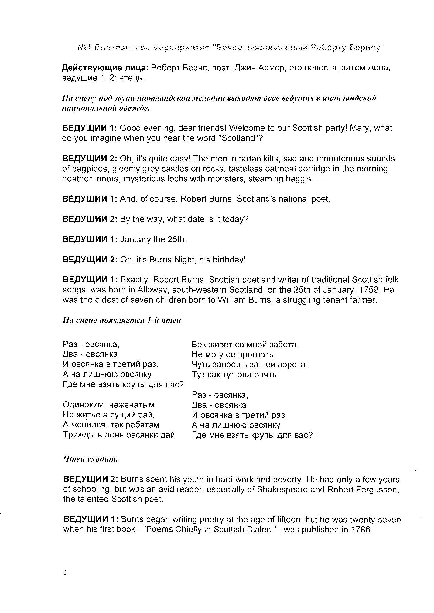 C:\Users\teacher\Pictures\2016-01-22\Внеклассное мероприятие Ночь Роберта Бернса\Сканировать2.TIF