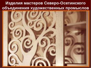 Изделия мастеров Северо-Осетинского объединения художественных промыслов Таре