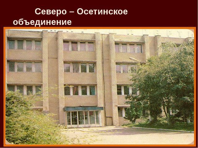 Северо – Осетинское объединение художественных промыслов