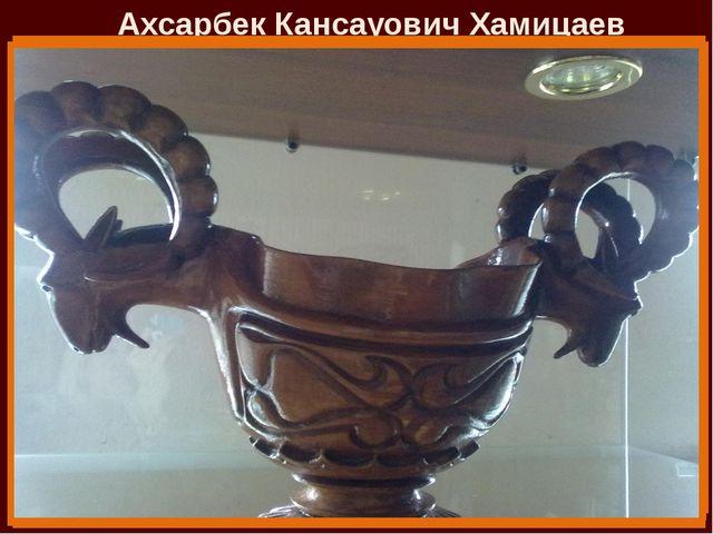 Ахсарбек Кансауович Хамицаев