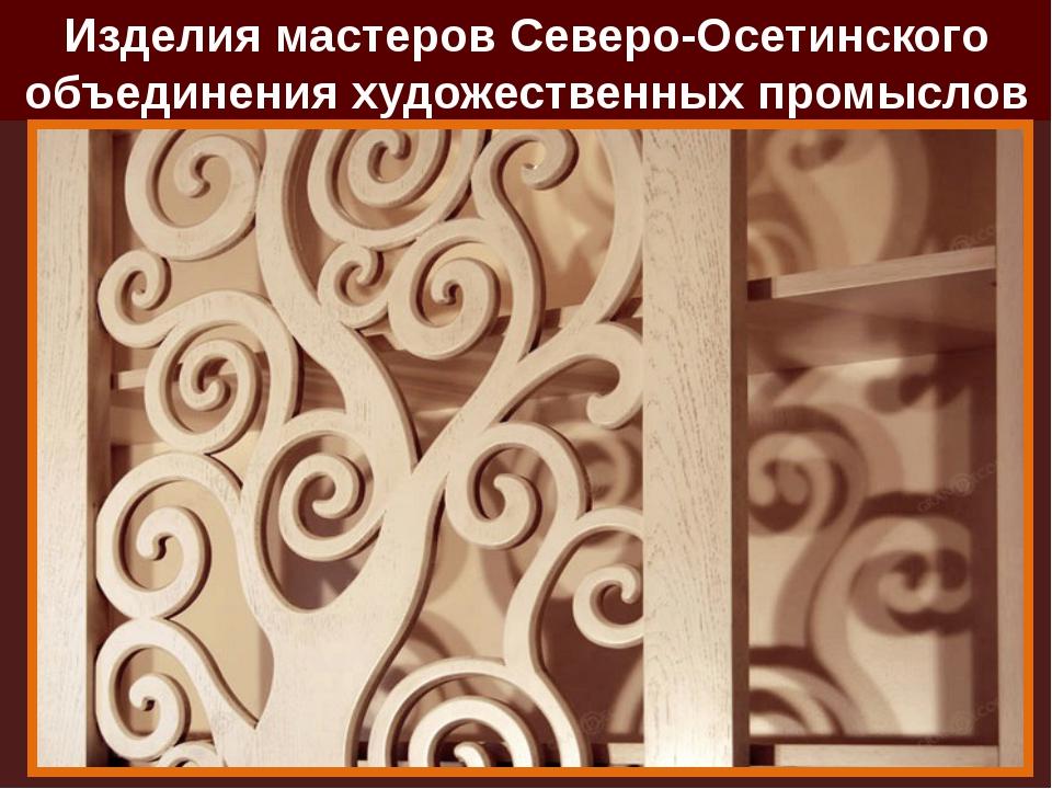 Изделия мастеров Северо-Осетинского объединения художественных промыслов Таре...
