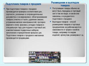 Подготовка товаров к продаже Размещение и выкладка товаров При подготовке тов