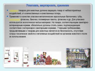 Упаковка, маркировка, хранение Упаковка товаров для животных должна защищать