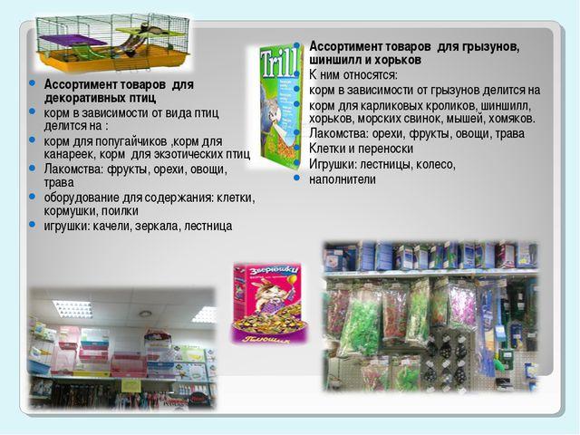 Ассортимент товаров для декоративных птиц корм в зависимости от вида птиц дел...
