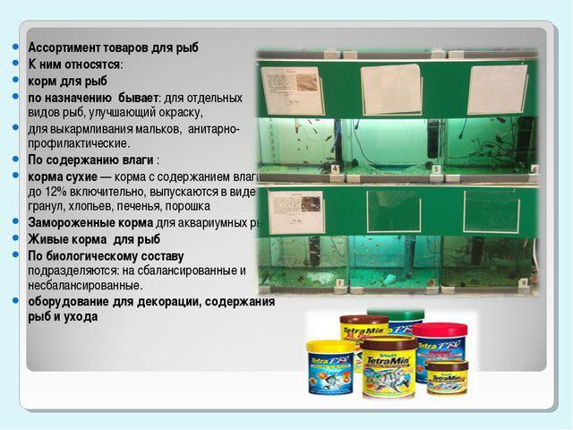 Ассортимент товаров для рыб К ним относятся: корм для рыб по назначению бывае...