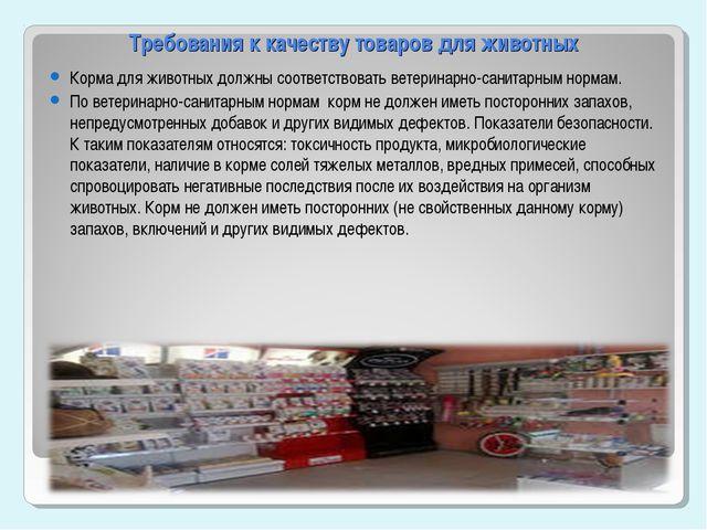 Требования к качеству товаров для животных Корма для животных должны соответс...