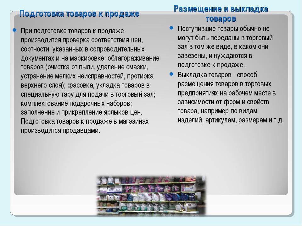 Подготовка товаров к продаже Размещение и выкладка товаров При подготовке тов...