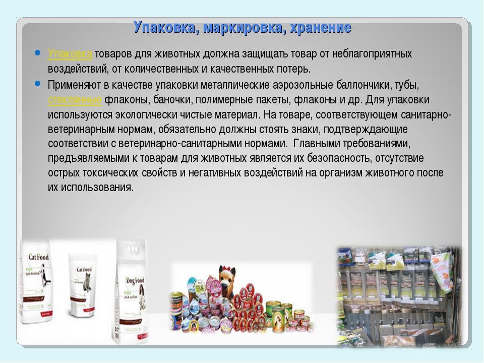 Упаковка, маркировка, хранение Упаковка товаров для животных должна защищать...