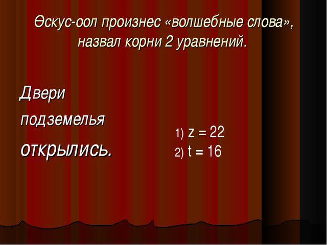 Өскус-оол произнес «волшебные слова», назвал корни 2 уравнений. Двери подземе...