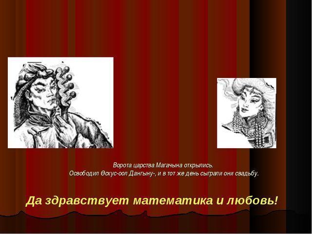 Ворота царства Магачына открылись. Освободил Өскус-оол Дангыну-, и в тот же д...