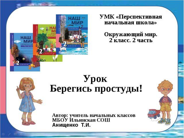 УМК «Перспективная начальная школа» Окружающий мир. 2 класс. 2 часть Автор:...