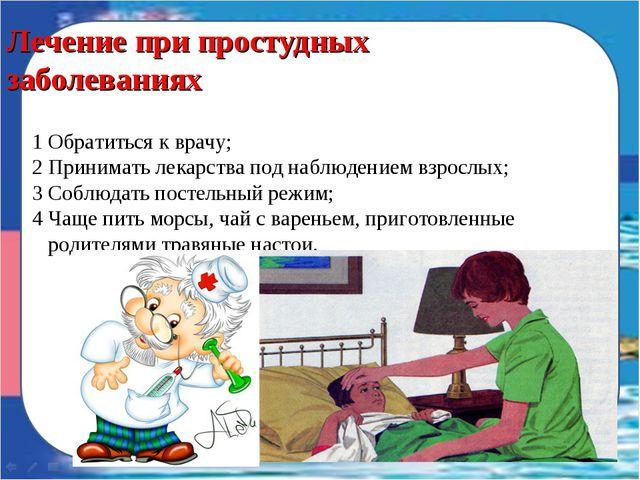 Лечение при простудных заболеваниях 1 Обратиться к врачу; 2 Принимать лекарст...