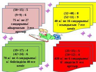 (50+15) : 5 (9+9) : 6 75 және 27 сандарының айырмасын 3 есе арттыр (19+17) :