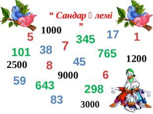 """"""" Сандар әлемі """" 5 8 6 1 83 38 17 45 345 101 643 765 298 59 1000 9000 1200 25"""