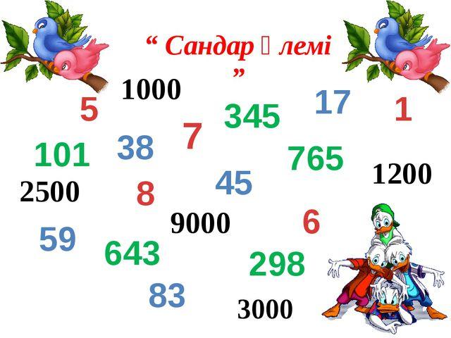 """"""" Сандар әлемі """" 5 8 6 1 83 38 17 45 345 101 643 765 298 59 1000 9000 1200 25..."""