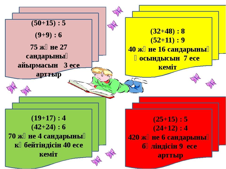 (50+15) : 5 (9+9) : 6 75 және 27 сандарының айырмасын 3 есе арттыр (19+17) :...