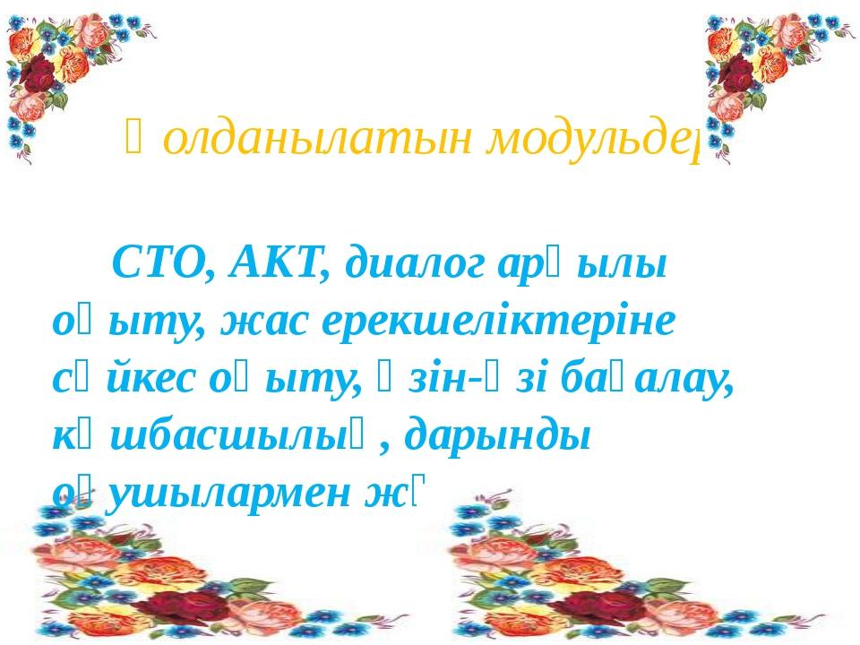 СТО, АКТ, диалог арқылы оқыту, жас ерекшеліктеріне сәйкес оқыту, өзін-өзі ба...