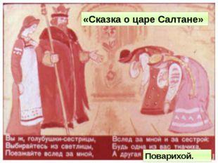 В этой сказке одна сестра стала царицей, другая – ткачихой, а третья – кем? П