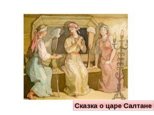 Три девицы под окном Пряли поздно вечерком «Кабы я была царица,- Третья молви