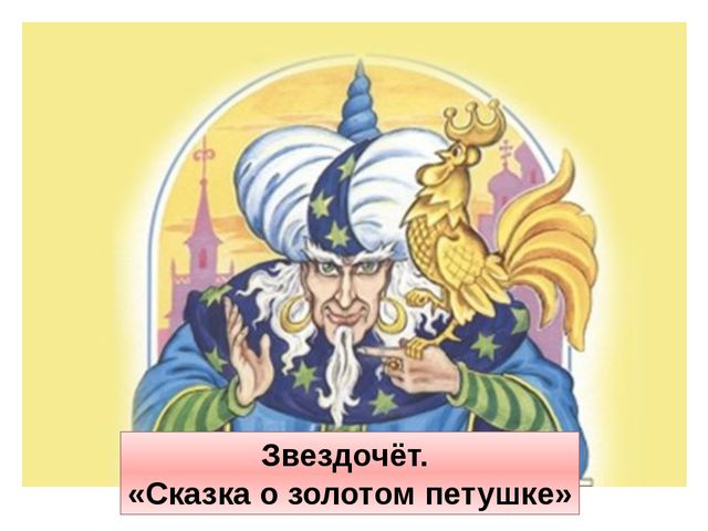 Кто подарил царю Дадону золотого петушка? Звездочёт. «Сказка о золотом петушке»