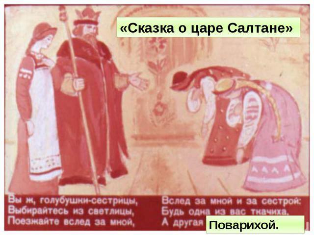В этой сказке одна сестра стала царицей, другая – ткачихой, а третья – кем? П...