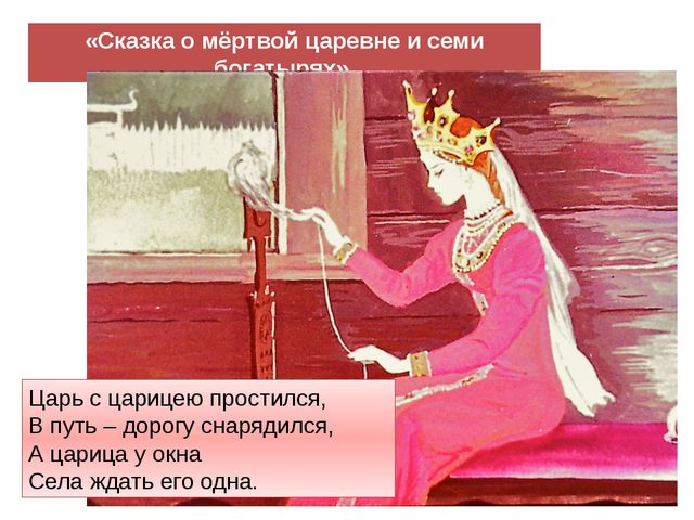 «Сказка о мёртвой царевне и семи богатырях» Царь с царицею простился, В путь...