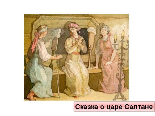 Три девицы под окном Пряли поздно вечерком «Кабы я была царица,- Третья молви...