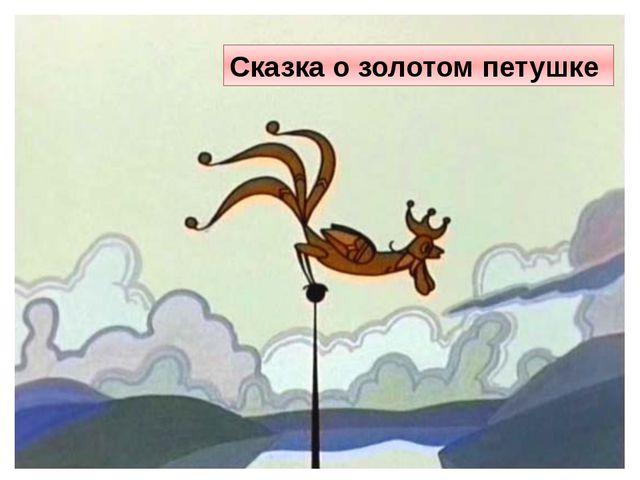 Петушок с высокой спицы Стал стеречь его границы Чуть опасность где видна, Ве...