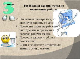 Требования охраны труда по окончанию работы Отключить электрическую швейную м