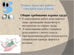 Охрана труда при работе с электрическим утюгом Общие требования охраны труда
