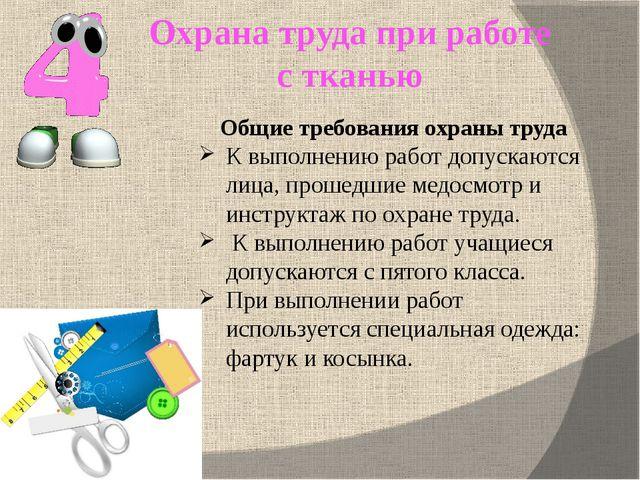 Охрана труда при работе с тканью Общие требования охраны труда К выполнению р...