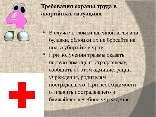 Требования охраны труда в аварийных ситуациях В случае поломки швейной иглы и...