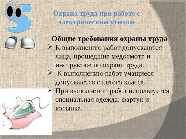 Охрана труда при работе с электрическим утюгом Общие требования охраны труда...