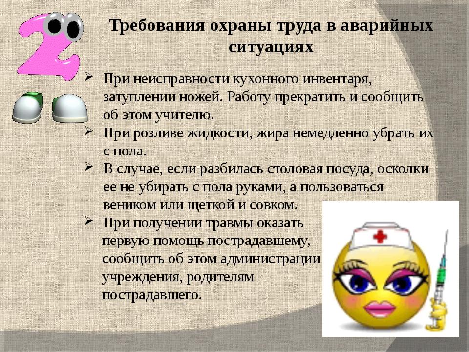 Требования охраны труда в аварийных ситуациях При неисправности кухонного инв...