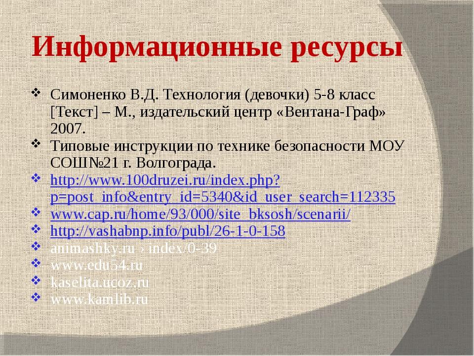 Информационные ресурсы Симоненко В.Д. Технология (девочки) 5-8 класс [Текст]...