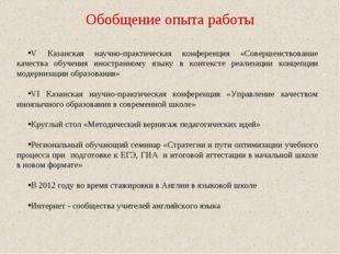 Обобщение опыта работы V Казанская научно-практическая конференция «Совершенс