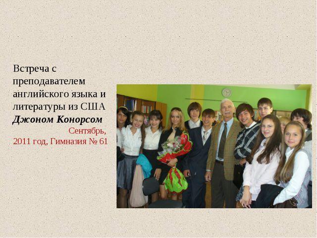 Встреча с преподавателем английского языка и литературы из США Джоном Конорсо...