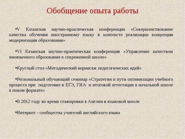 Обобщение опыта работы V Казанская научно-практическая конференция «Совершенс...