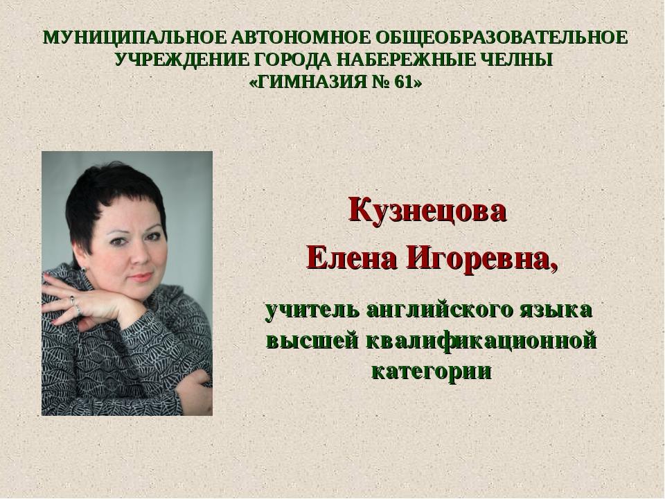Кузнецова Елена Игоревна, учитель английского языка высшей квалификационной...