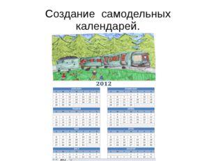 Создание самодельных календарей.