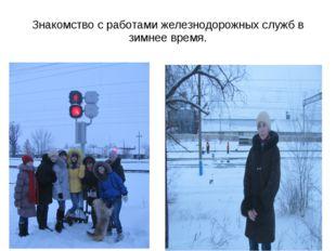 Знакомство с работами железнодорожных служб в зимнее время.