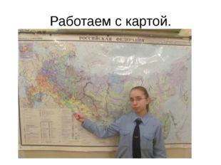 Работаем с картой.